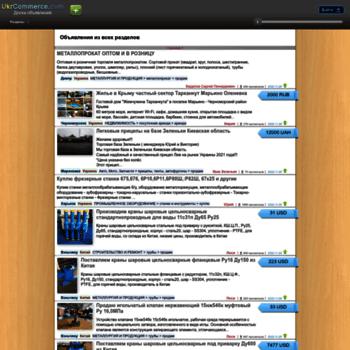 Веб сайт ukrcommerce.com