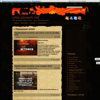 Веб сайт uma-sovsem.net