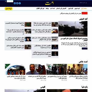 ummat net at WI  Ummat News – Ummat News by Daily Ummat