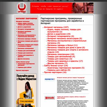 Веб сайт unionlab.ru
