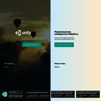 Unity3d.ru thumbnail