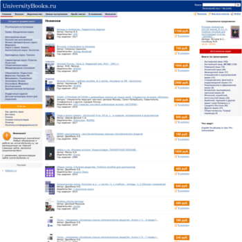 Universitybooks.ru thumbnail