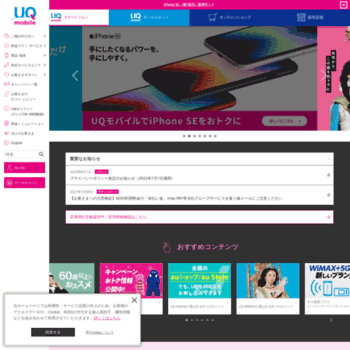 Uqwimax.jp thumbnail