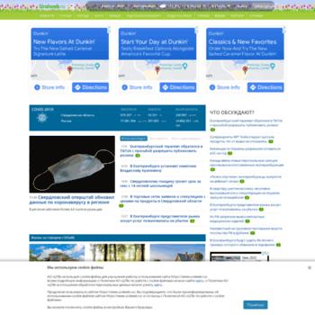 Веб сайт uralweb.ru