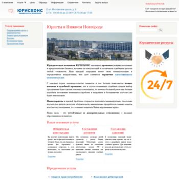 Веб сайт uriscons.ru