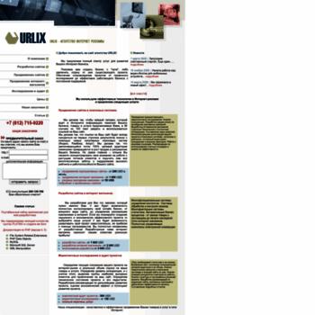 Веб сайт urlix.ru