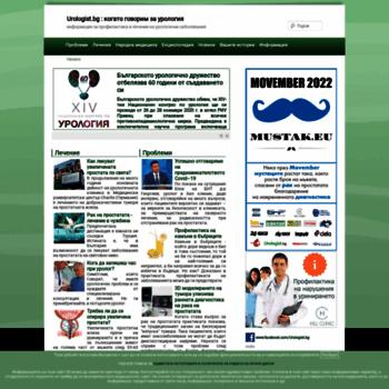 Urologist.bg thumbnail
