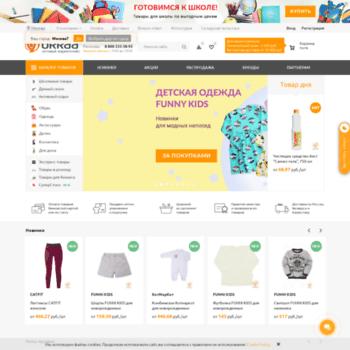 9068527fd urraa.ru at WI. Оптовый интернет магазин одежды и обуви URRAA
