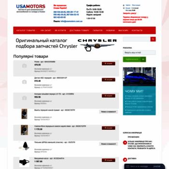 Usamotors.com.ua thumbnail