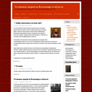 Ustanovka-dveri33.ru thumbnail