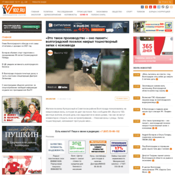 Веб сайт v102.ru