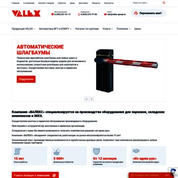 Valex-group.ru thumbnail