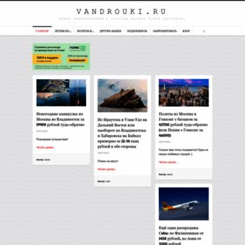 Веб сайт vandrouki.ru