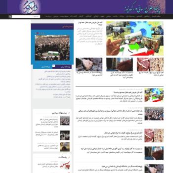 Varknews.ir thumbnail