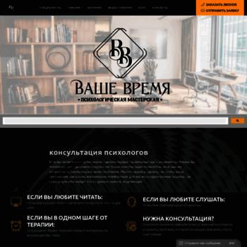 Vashevremya.ru thumbnail