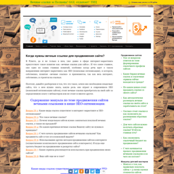 Веб сайт vechnyessylki.ru