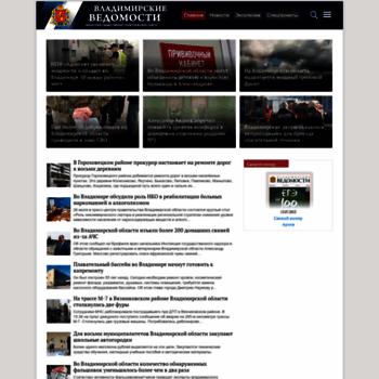 Веб сайт vedom.ru