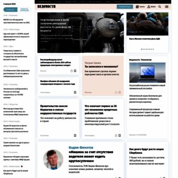 Веб сайт vedomosti.ru
