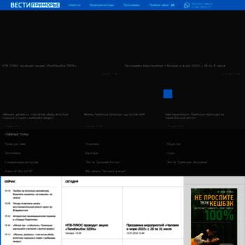 Веб сайт vestiprim.ru