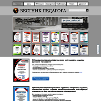 Vestnikpedagoga.ru thumbnail