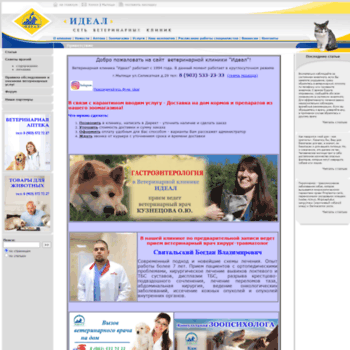 Vet-ideal.ru thumbnail