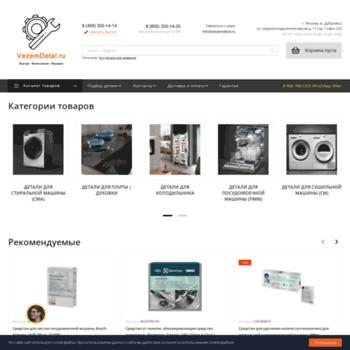 Vezemdetal.ru thumbnail