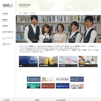 Viax-tosyokan.jp thumbnail