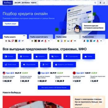 Веб сайт viberu.ru