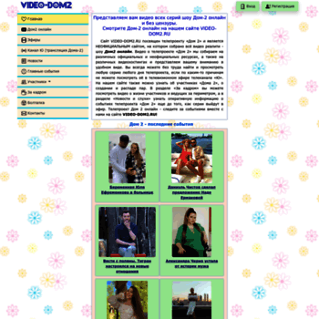Video-dom2.ru thumbnail