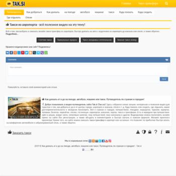 Веб сайт video.tak.si
