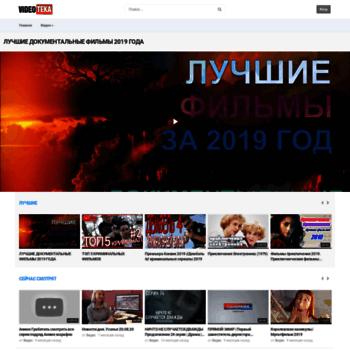 Веб сайт videoteka.net