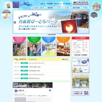 Vidro-park.jp thumbnail