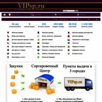vipsp.ru at WI. Главная • Совместные покупки в Воронеже и Черноземье d3d1b35eeba