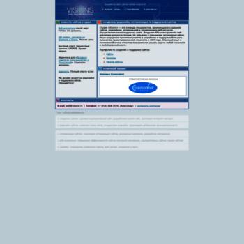 Веб сайт visions.ru