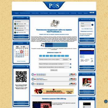 Веб сайт visit.privatstudio.ru