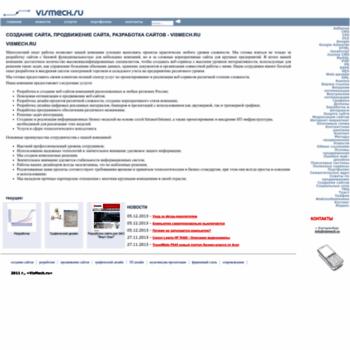 Веб сайт vismech.ru