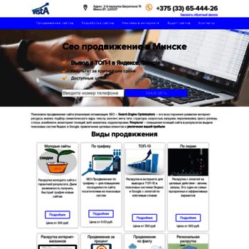 Веб сайт vista.by