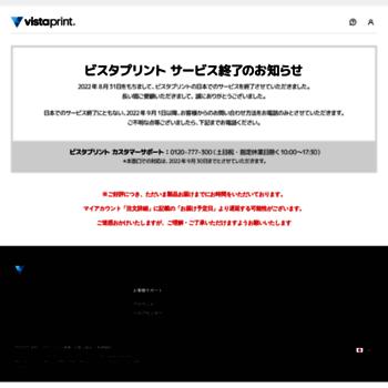 Vistaprint.co.jp thumbnail