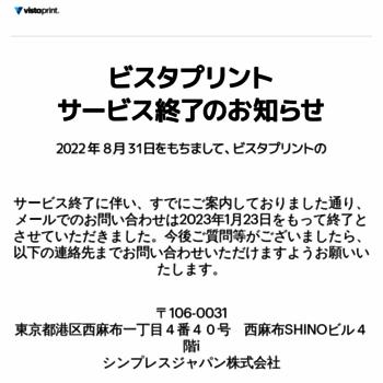 Vistaprint.jp thumbnail