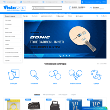 Vistasport.ru thumbnail