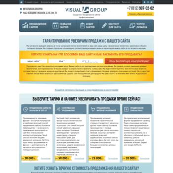 Веб сайт visualgroup.ru