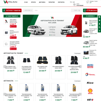 Веб сайт vita-avto.kz