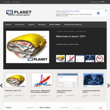 Vk-planet.ru thumbnail