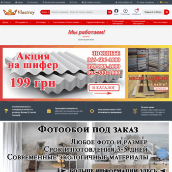 Веб сайт vlastroy.com.ua