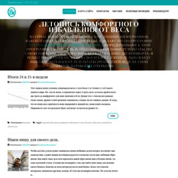 Веб сайт vlmenshikov.ru