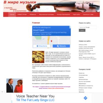 Vmiremusiki.ru thumbnail
