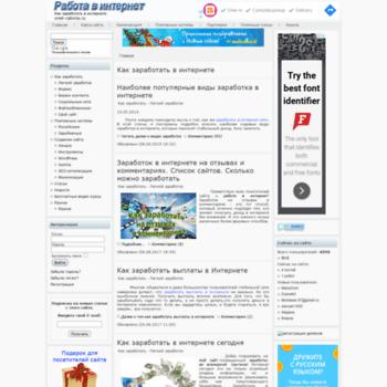 Веб сайт vnet-rabota.ru