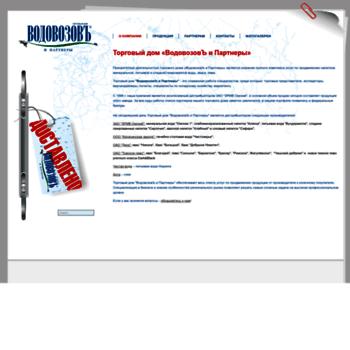 Веб сайт vodovozov.info