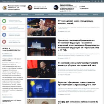 Voen-pravo.ru thumbnail