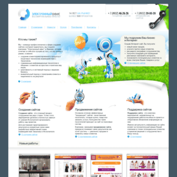 Веб сайт vofise.ru